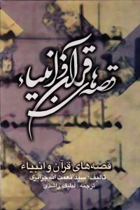 قصه های قرآن و انبیا