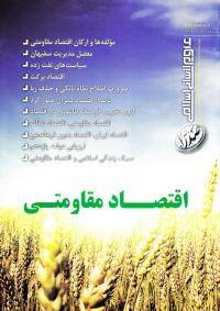 فصلنامه تخصصی علوم انسانی اسلامی صدرا: ویژه نامه اقتصاد مقاومتی