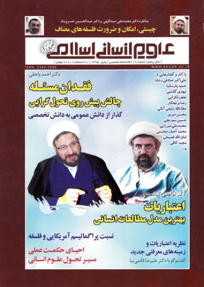فصلنامه تخصصی علوم انسانی اسلامی صدرا شماره 19