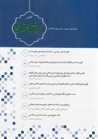 فصلنامه تحقیقات بنیادین علوم انسانی شماره 1