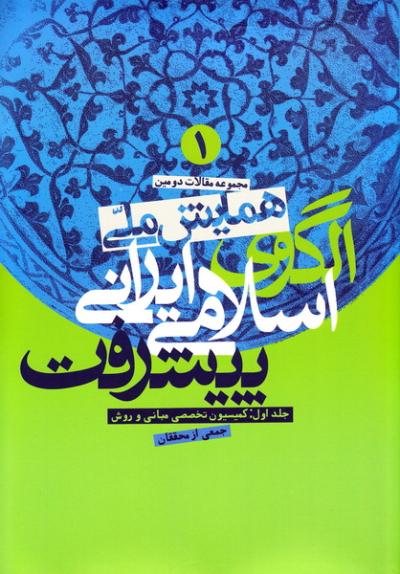 مجموعه مقالات دومین همایش ملی الگوی اسلامی - ایرانی پیشرفت (دوره چهار جلدی)