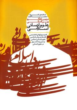 مجموعه مقالات دومین کنگره بین المللی علوم انسانی اسلامی (دوره هفت جلدی)