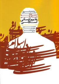 مجموعه مقالات دومین کنگره بین المللی علوم انسانی اسلامی - جلد سوم: کمیسیون تخصصی روان شناسی اسلامی
