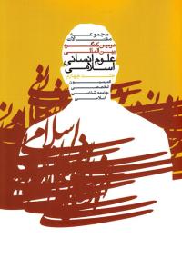 مجموعه مقالات دومین کنگره بین المللی علوم انسانی اسلامی - جلد چهارم: کمیسیون تخصصی جامعه شناسی اسلامی