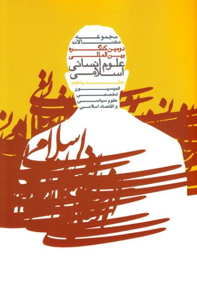مجموعه مقالات دومین کنگره بین المللی علوم انسانی اسلامی - جلد پنجم: کمیسیون تخصصی علوم سیاسی و اقتصاد اسلامی