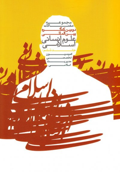 مجموعه مقالات دومین کنگره بین المللی علوم انسانی اسلامی - جلد ششم: کمیسیون تخصصی مدیریت اسلامی