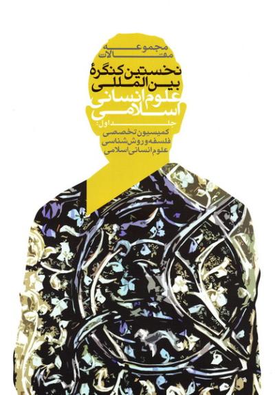 مجموعه مقالات نخستین کنگره بین المللی علوم انسانی اسلامی (دوره پنج جلدی)