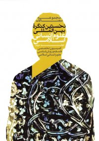 مجموعه مقالات نخستین کنگره بین المللی علوم انسانی اسلامی - جلد دوم: کمیسیون تخصصی فلسفه و روش شناسی علوم انسانی اسلامی