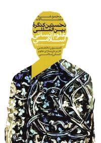 مجموعه مقالات نخستین کنگره بین المللی علوم انسانی اسلامی - جلد سوم: کمیسیون تخصصی کاربردی سازی علوم انسانی اسلامی