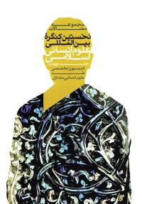 مجموعه مقالات نخستین کنگره بین المللی علوم انسانی اسلامی - جلد چهارم: کمیسیون تخصصی نقد علوم انسانی متداول