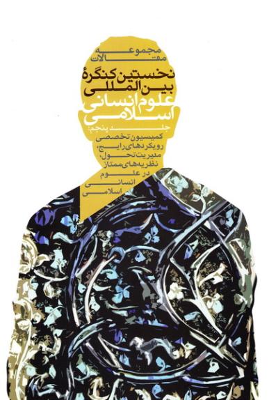 مجموعه مقالات نخستین کنگره بین المللی علوم انسانی اسلامی - جلد پنجم: کمیسیون تخصصی رویکردهای رایج، مدیریت تحول، نظریه های ممتاز در علوم انسانی اسلامی