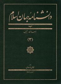 دانشنامه جهان اسلام - جلد سوم: ب