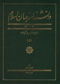 دانشنامه جهان اسلام - جلد پنجم: ب - پ