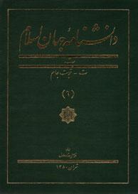دانشنامه جهان اسلام - جلد ششم: ت