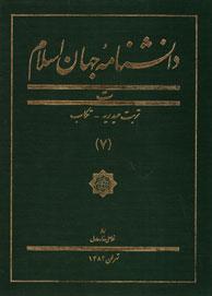 دانشنامه جهان اسلام - جلد هفتم: ت