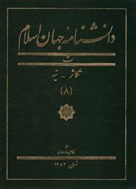 دانشنامه جهان اسلام - جلد هشتم: ت