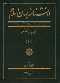 دانشنامه جهان اسلام - جلد دهم: ج