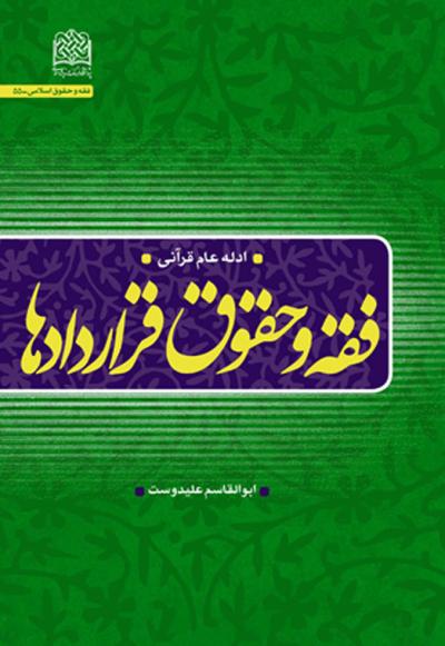 فقه و حقوق قراردادها: ادله عام قرآنی