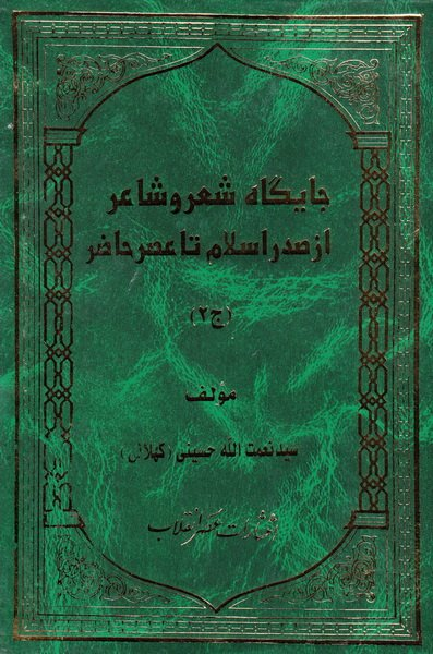 جایگاه شعر و شاعر از صدر اسلام تا عصر حاضر - جلد دوم