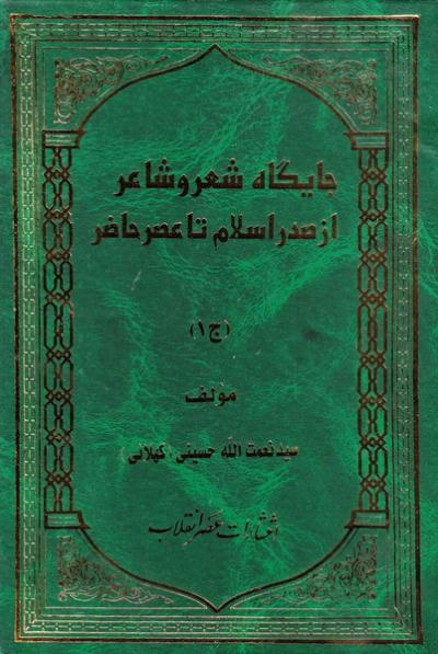 جایگاه شعر و شاعر از صدر اسلام تا عصر حاضر (دوره دو جلدی)