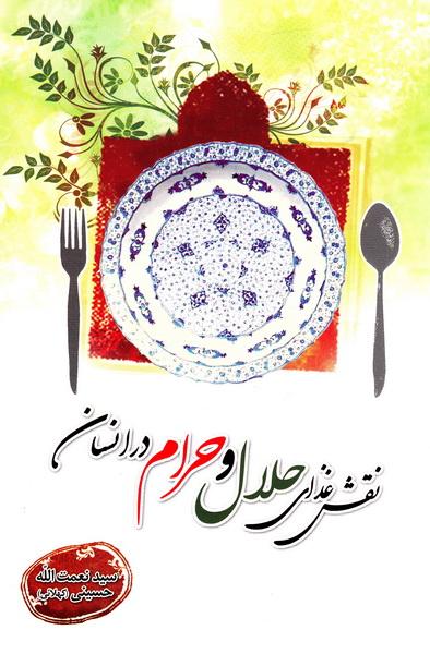 نقش غذای حلال و حرام در انسان در آیات و روایات و حکایات