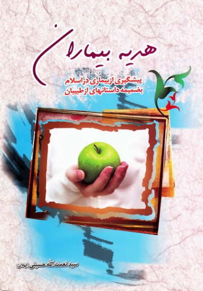 هدیه بیماران: پیشگیری از بیماری در اسلام بضمیمه داستانهائی از طبیبان