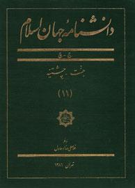 دانشنامه جهان اسلام - جلد یازدهم: ج - چ