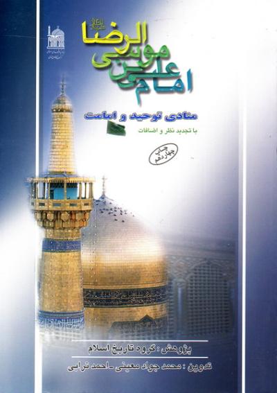 امام علی بن موسی الرضا (ع) منادی توحید و امامت