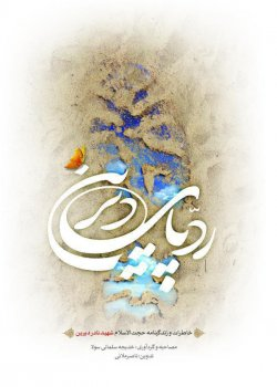 رد پای دیرین: زندگینامه و خاطرات شهید حجت الاسلام نادر دیرین