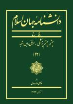 دانشنامه جهان اسلام - جلد دوازدهم: چ - ح
