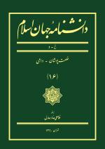 دانشنامه جهان اسلام - جلد شانزدهم: خ - د