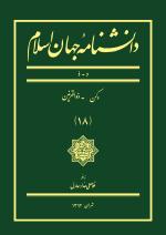 دانشنامه جهان اسلام - جلد هجدهم: د - ذ