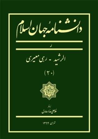 دانشنامه جهان اسلام - جلد بیستم: ر