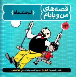 قصه های من و بابام - کتاب سوم: لبخند ماه