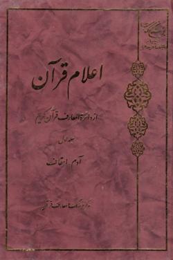 اعلام قرآن از دائرة المعارف قرآن کریم - جلد اول: آدم - احقاف