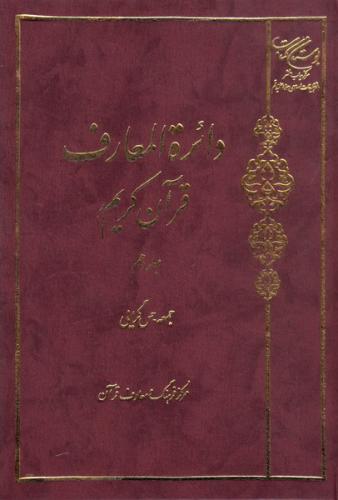 دائره المعارف قرآن کریم - جلد دهم (چاپ دوم)
