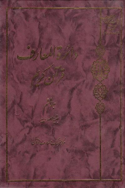 دائره المعارف قرآن کریم - جلد ششم: بقیه الله - پیه