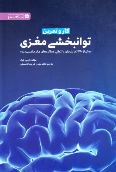کتاب کار و تمرین توانبخشی مغزی: بیش از 140 تمرین برای بازتوانی عملکردهای مغزی آسیب دیده