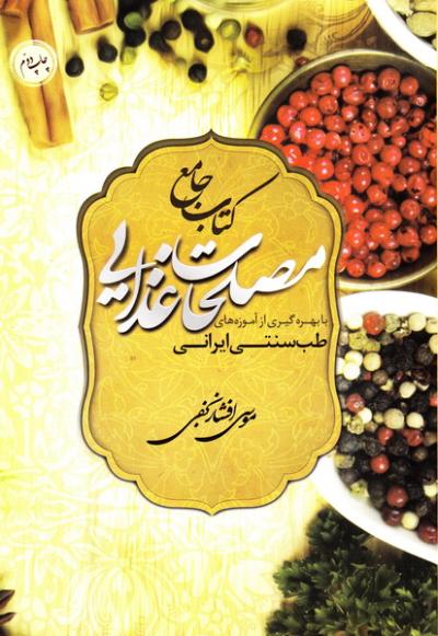 کتاب جامع مصلحات غذایی: با بهره گیری از آموزه های طب سنتی ایرانی