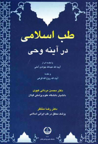طب اسلامی در آینه وحی