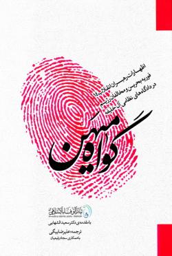 گواه میهن: اظهارات رهبران انقلاب 14 فوریه بحرین و مخالفان رژیم در دادگاه های نظامی آل خلیفه