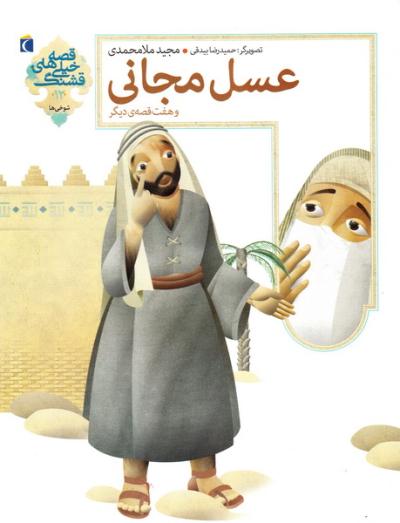قصه های خیلی قشنگ 12: عسل مجانی و هفت قصه ی دیگر