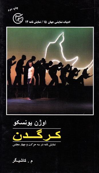 کرگدن: نمایشنامه در سه حرکت و چهار مجلس
