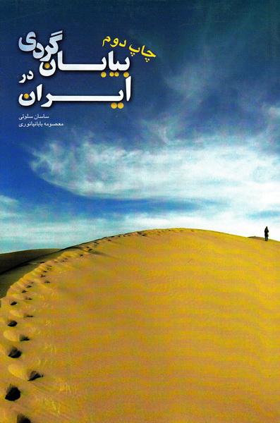 بیابان گردی در ایران