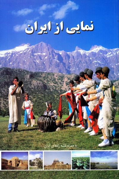 نمایی از ایران
