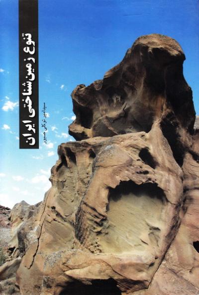 تنوع زمین شناختی ایران