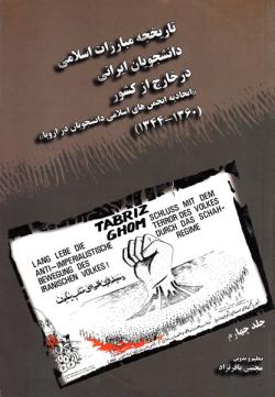 تاریخچه مبارزات اسلامی دانشجویان ایرانی در خارج از کشور (اتحادیه انجمن های اسلامی دانشجویان در اروپا) (1360-1344) - جلد چهارم