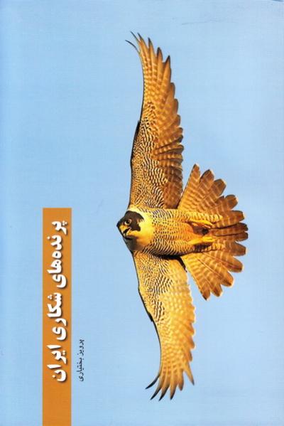 پرنده های شکاری ایران