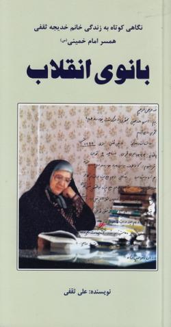 بانوی انقلاب: نگاهی کوتاه به زندگی خانم خدیجه ثقفی همسر امام خمینی (س)