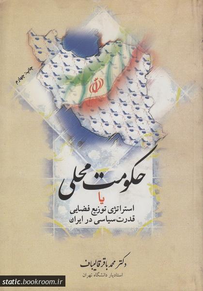 حکومت محلی، یا، استراتژی توزیع فضایی قدرت سیاسی در ایران